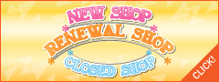 NEW SHOP☆RENEWAL SHOP☆CLOSED SHOP