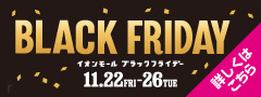 BLACK FRIDAY (~11/26(火))