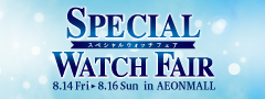Special Watch Fair(8/3~8/16)