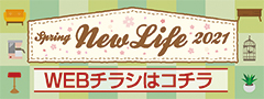 Spring New Life 2021 新生活応援ガイドブック(2/6~4/11)