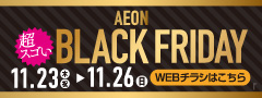 【Shufoo!】BLACK FRIDAY / 4周年祭チラシ(11/22~11/26)