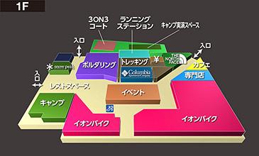 Floor map 1F