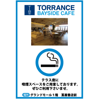 TORRANCE BAYSIDE CAFE 喫煙スペースのご案内