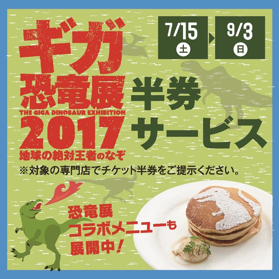 [giga dinosaur exhibition-limited] Ticket stub service