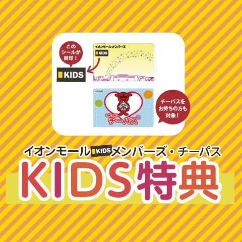 AEON MALL Members chipasu [KIDS privilege]