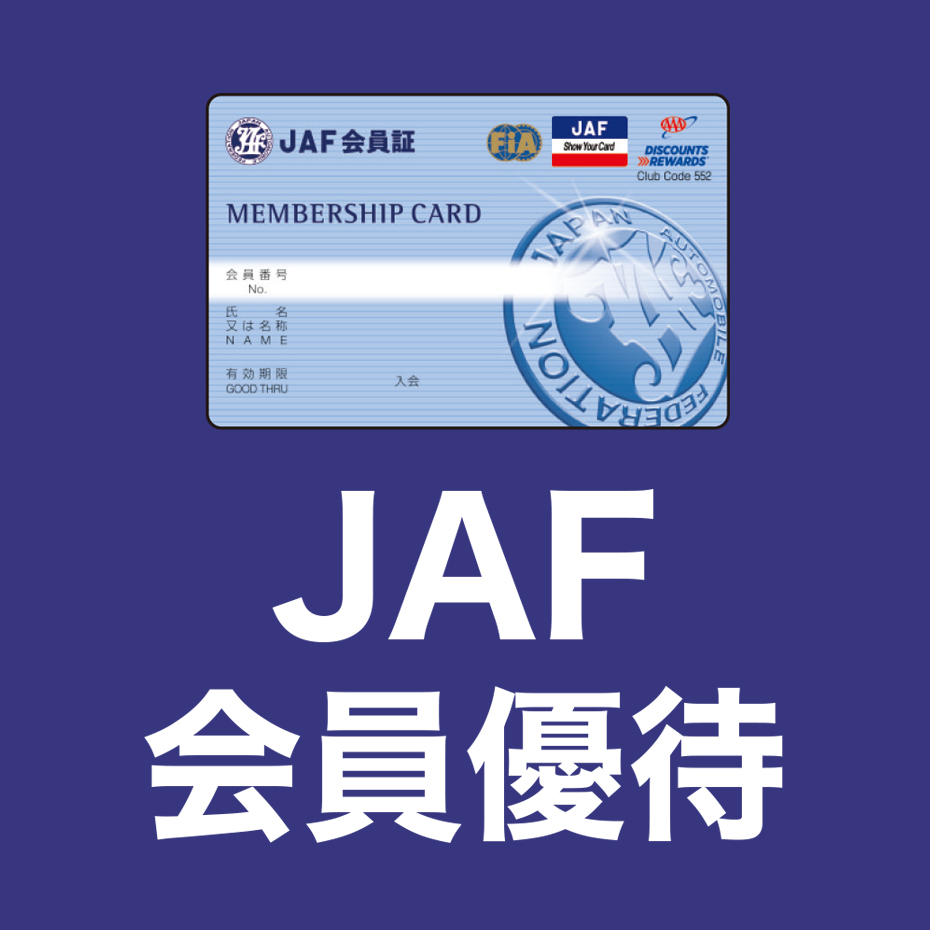 JAF member special treatment